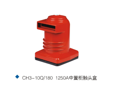 CH3-10Q/180 1250A indoor insulation contact box for 12kv switchgear