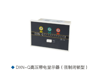 China DXN-Q VCB high voltage electrified display high volatge display device indicator distributor